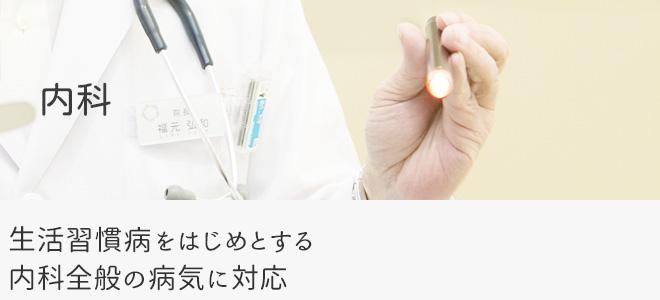 生活習慣病をはじめとする内科全般の病気に対応