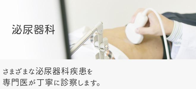 さまざまな泌尿器科疾患を専門医が丁寧に診察します。